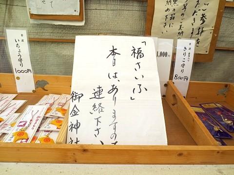 【金運神社】御金神社で最強のご利益を授かるお参り作法と福財布入手方法未分類