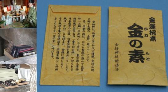 【金運神社】鳥取県金持神社は開運金運を願う人々に人気のパワースポット金運神社 1