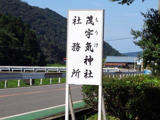 【金運神社】鳥取県金持神社は開運金運を願う人々に人気のパワースポット金運神社 7